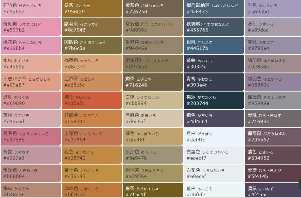 Традиционные японские цвета